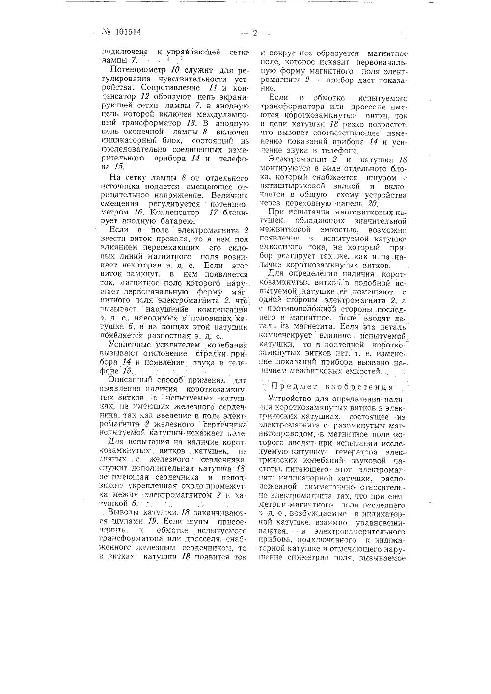 SMS-сервисы Русского Радио