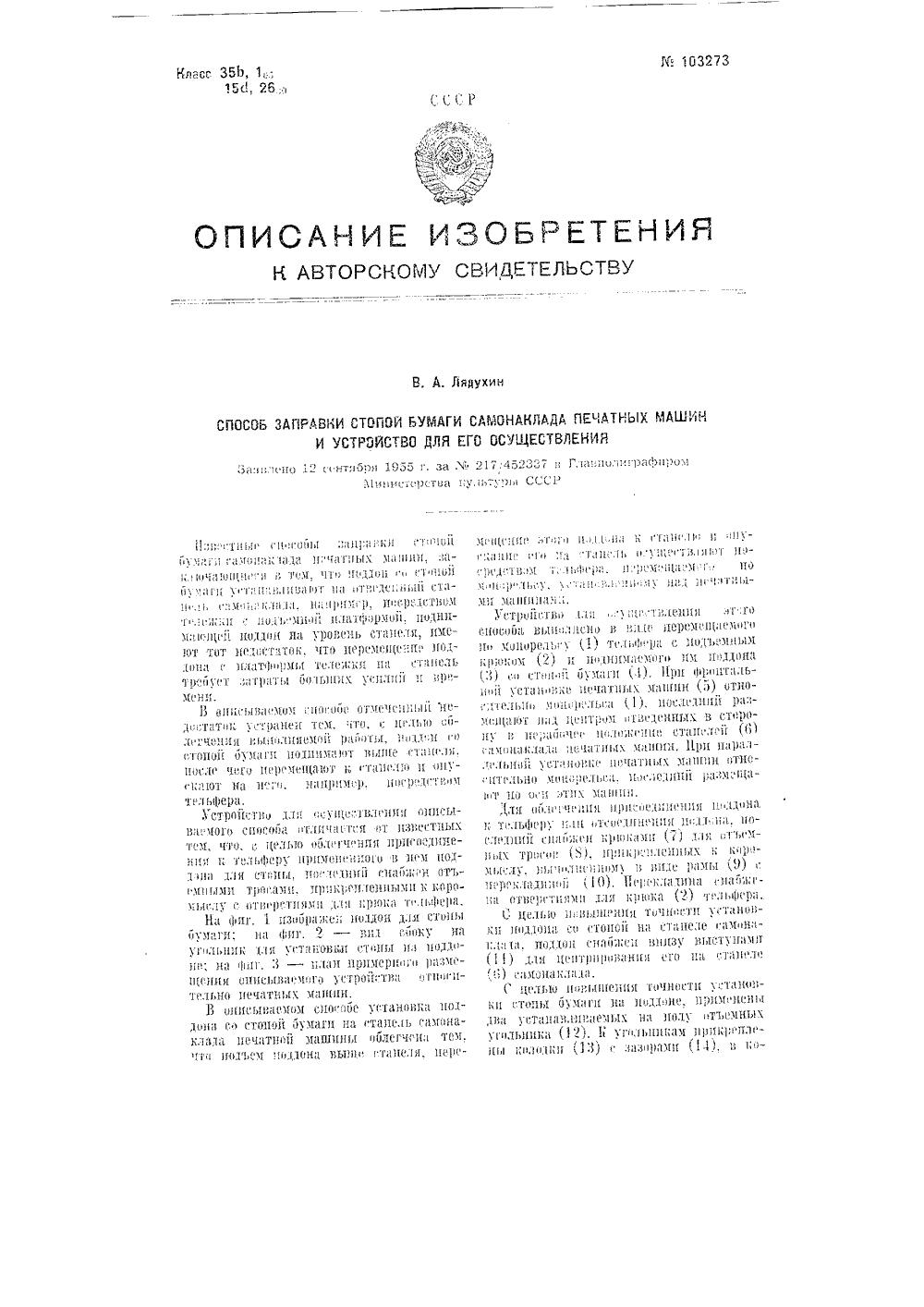 схема устройства лебедки лм-71
