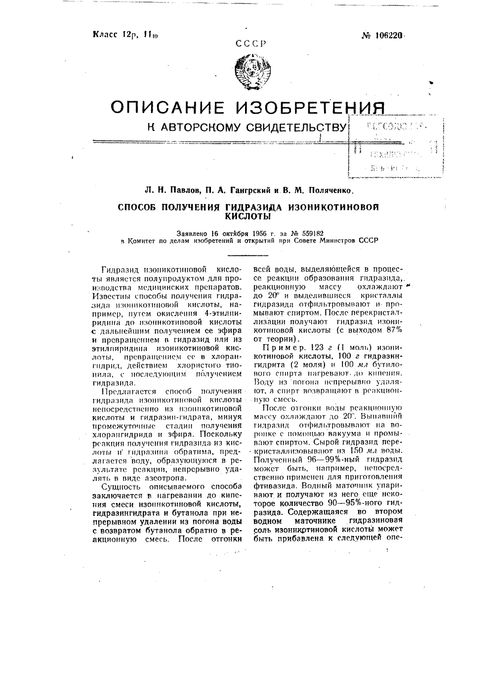 Гидразид Изоникотиновой Кислоты
