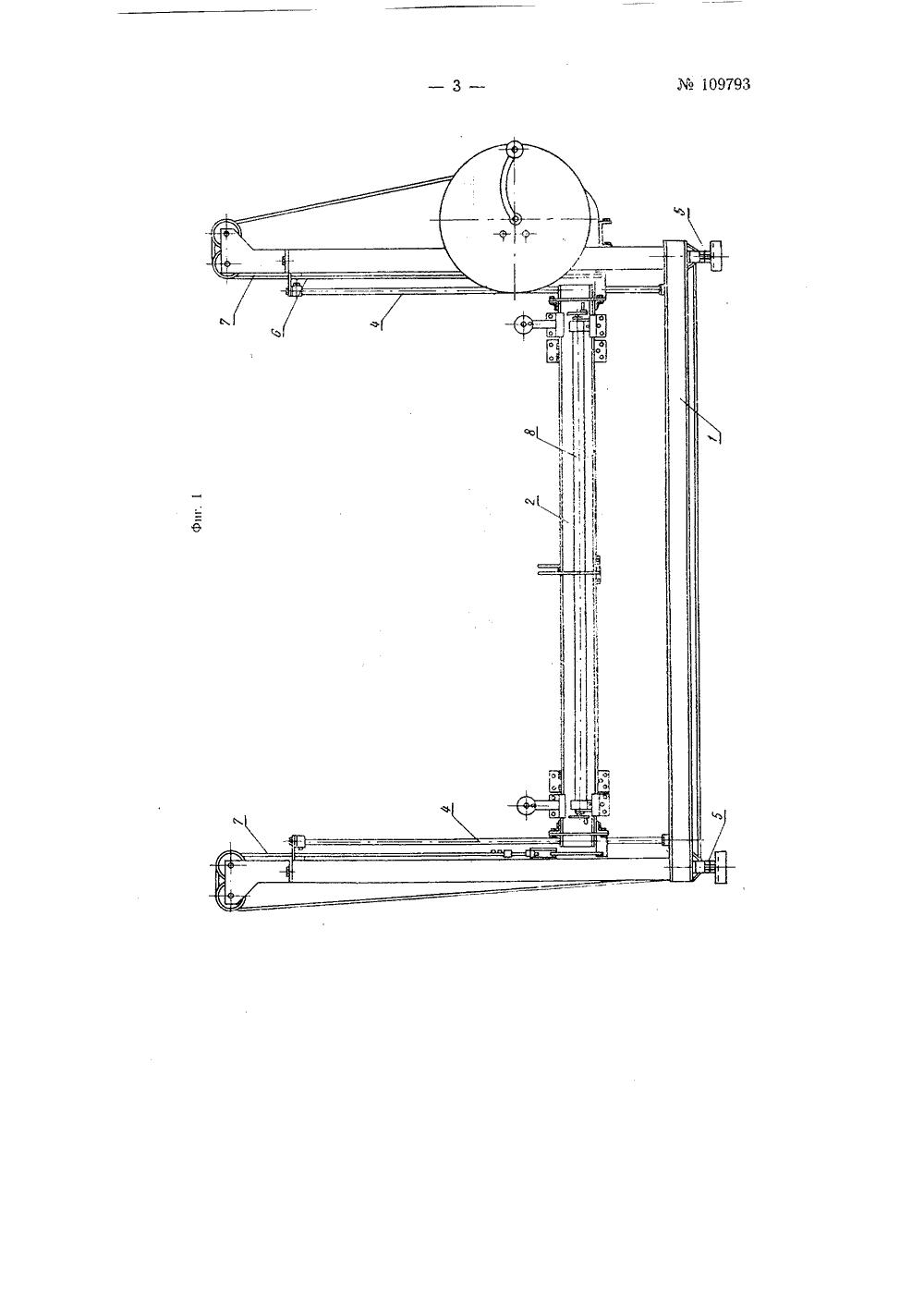 Станок для изготовления кирпичных блоков - Патент СССР 01.01.1957 - SU 109793 База патентов СССР