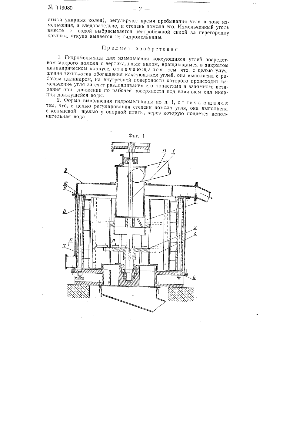 Гидромельница-кормоприготовитель своими руками чертежи
