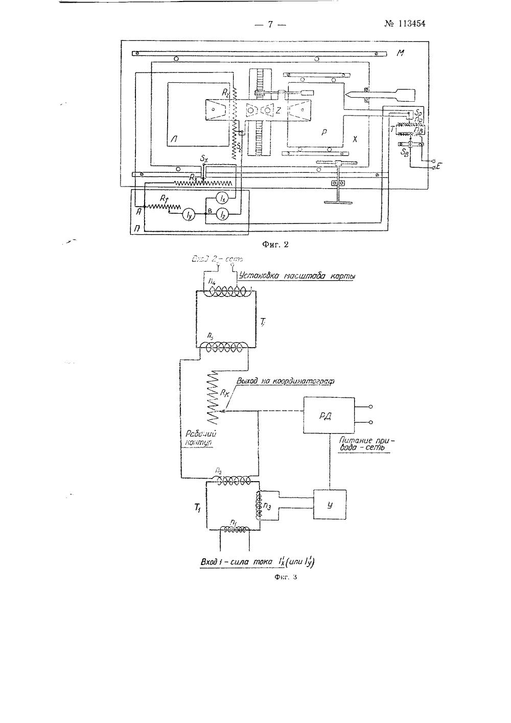 схема устройства стереокомпаратора