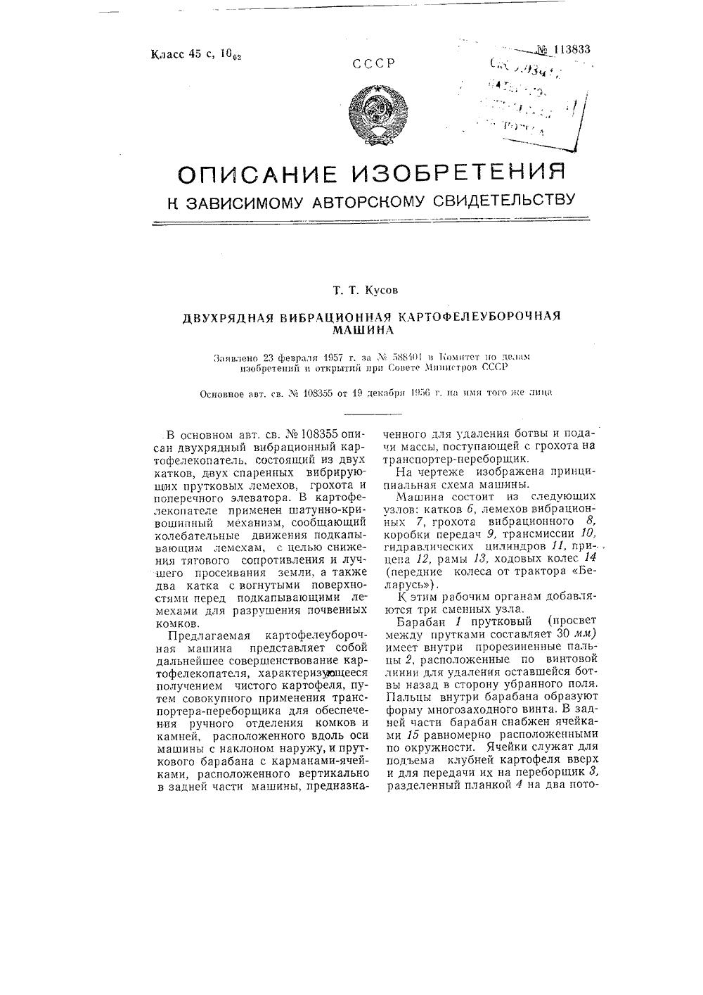 Колосниковый грохот в Лиски дробилка смд 116 в Первоуральск