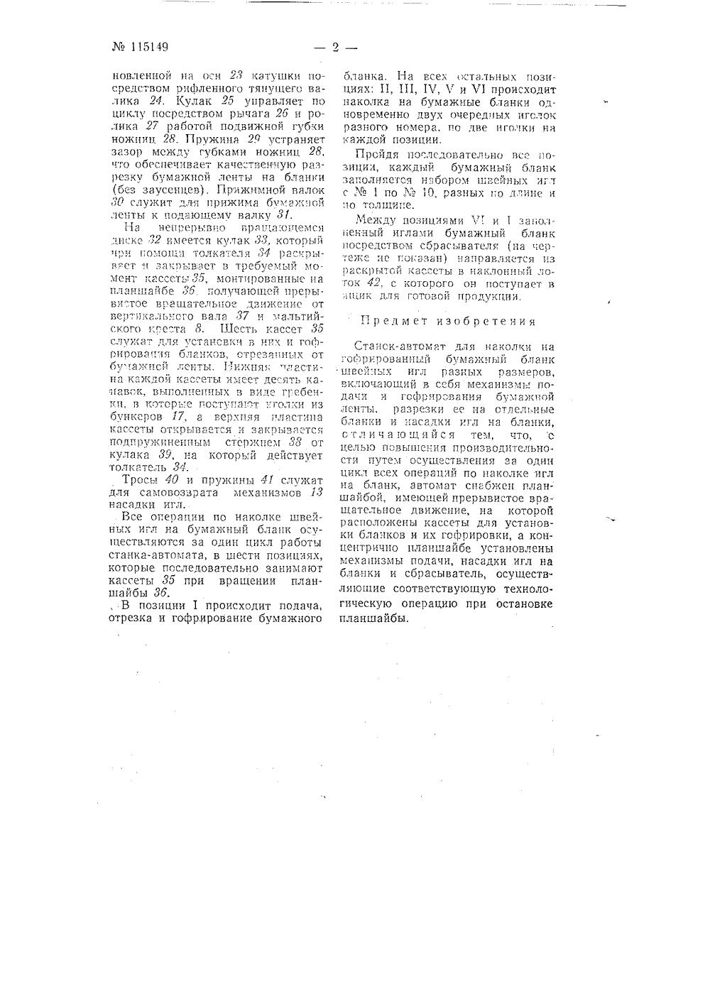 бланк описание изобретения к патенту