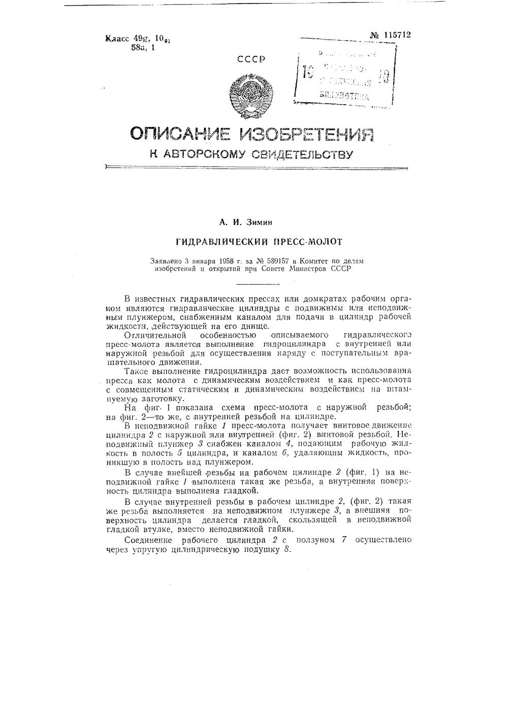 схема пресс гидравлический пгп-15