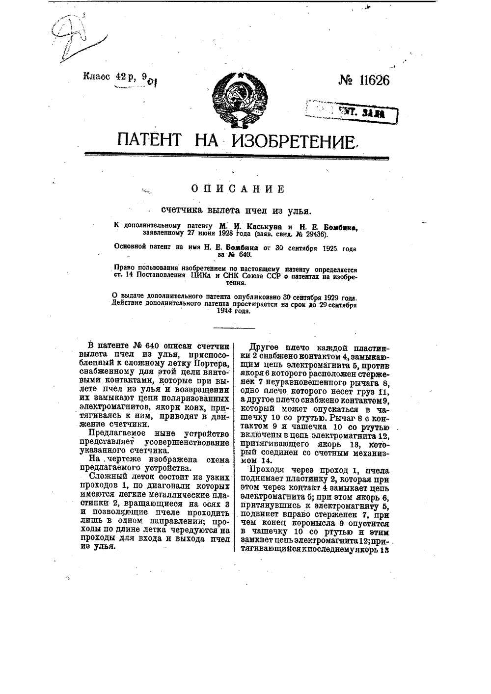 http://patents.su/patents/11626-schetchik-vyleta-pchel-iz-ulya-1.png