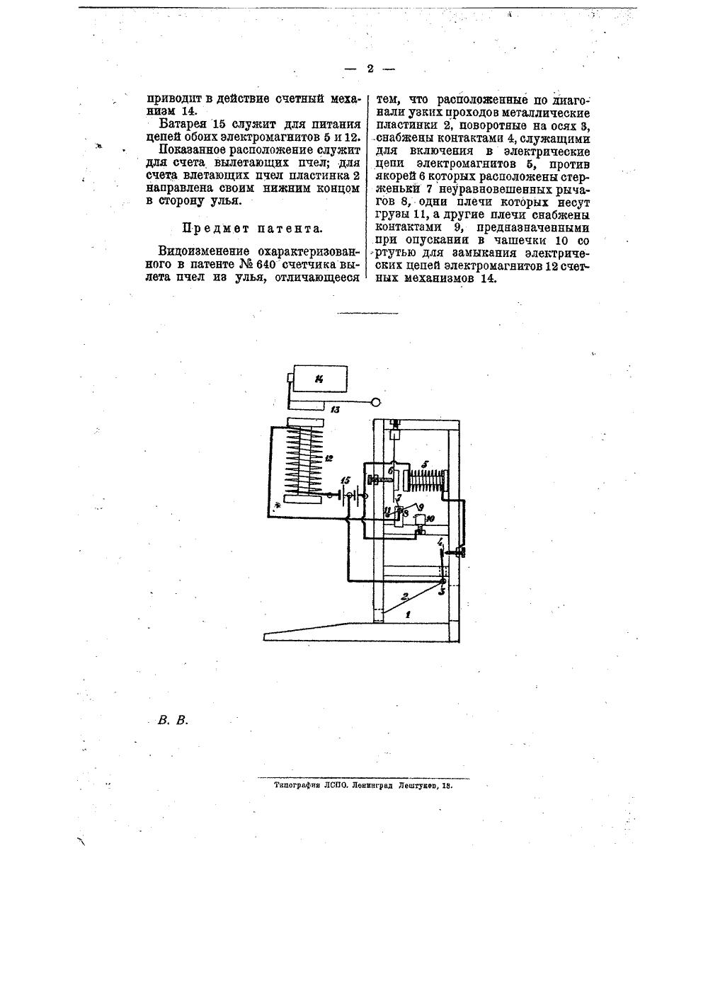 http://patents.su/patents/11626-schetchik-vyleta-pchel-iz-ulya-2.png