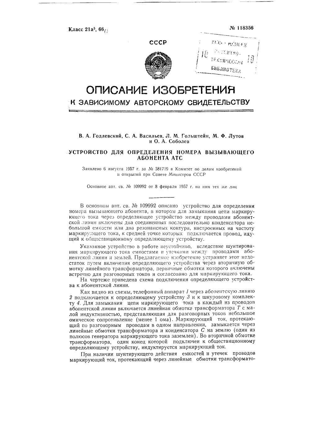 ats-1r схема подключения