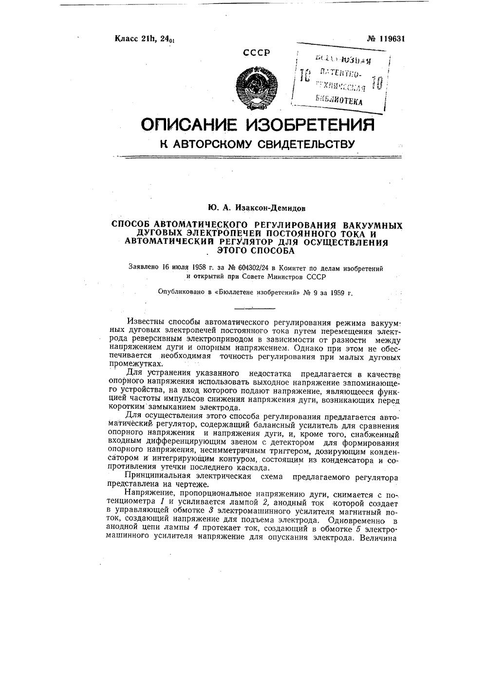 схема регулятора электропечи