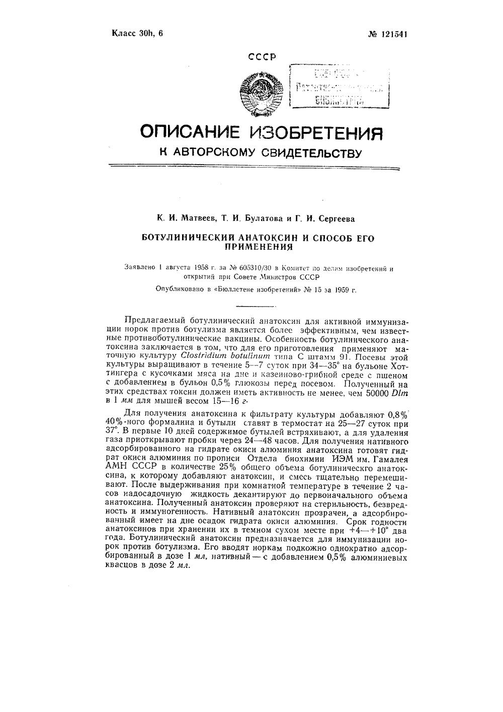 Анатоксин фото