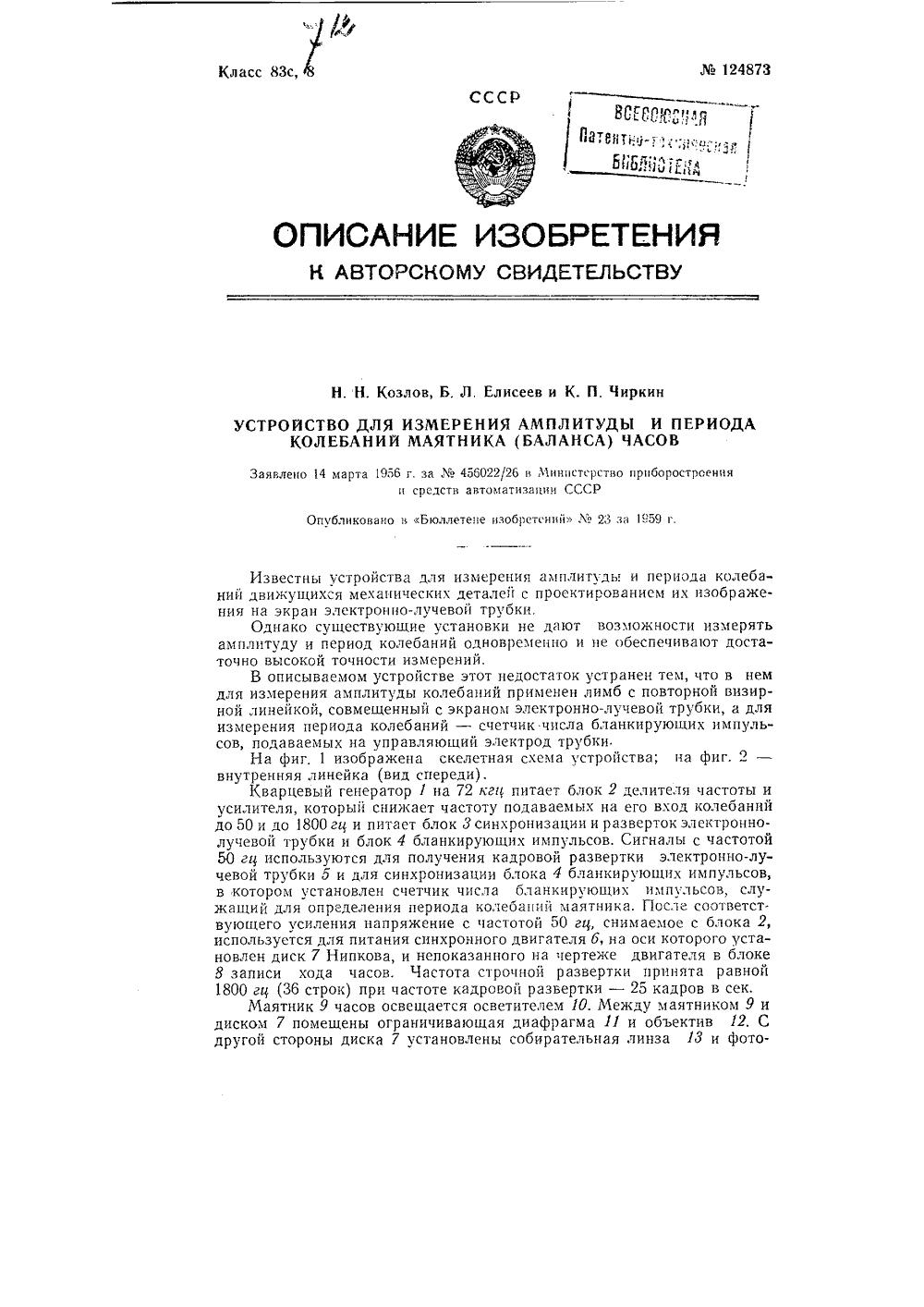 схема мультивибратора для маятника
