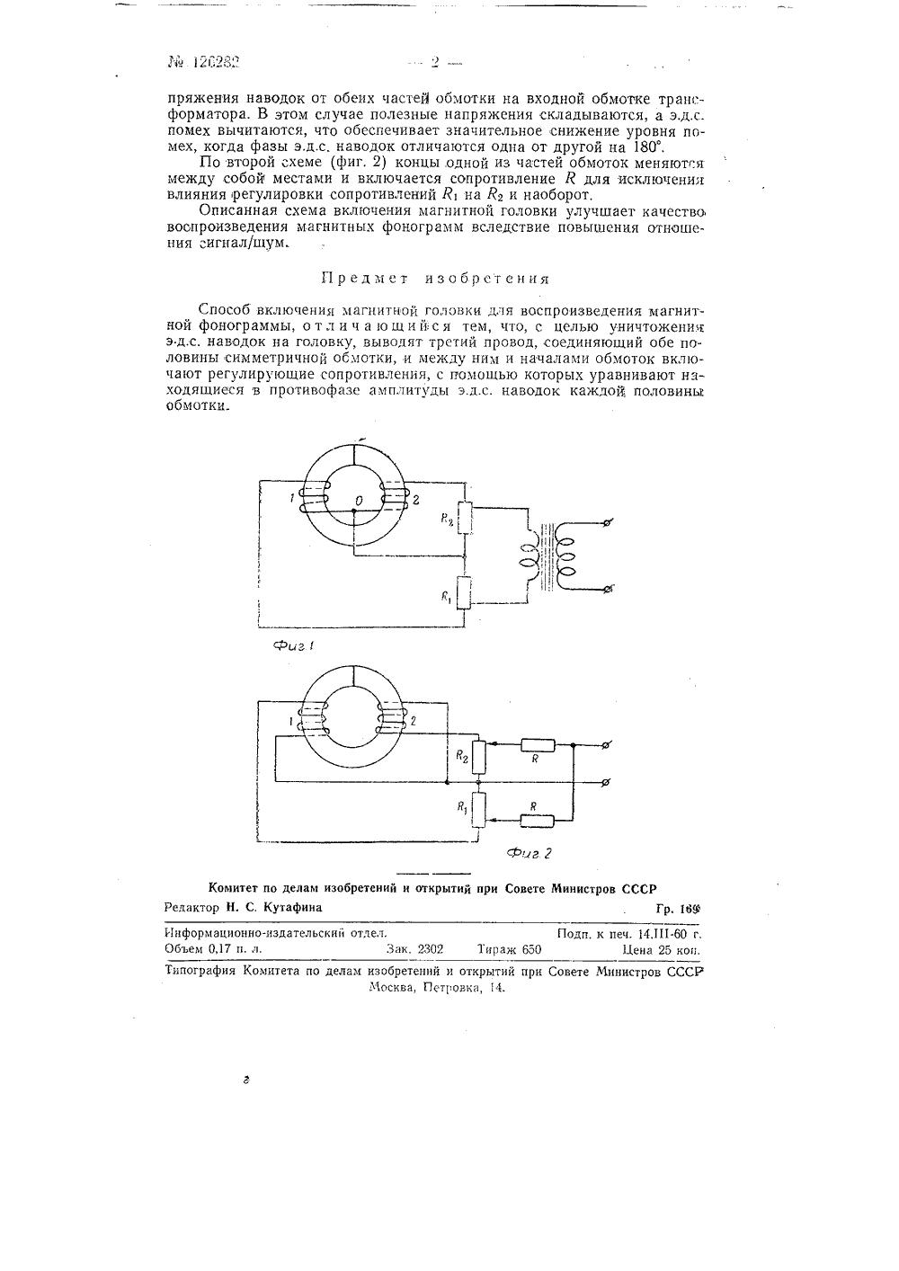 Магнитная головка схема