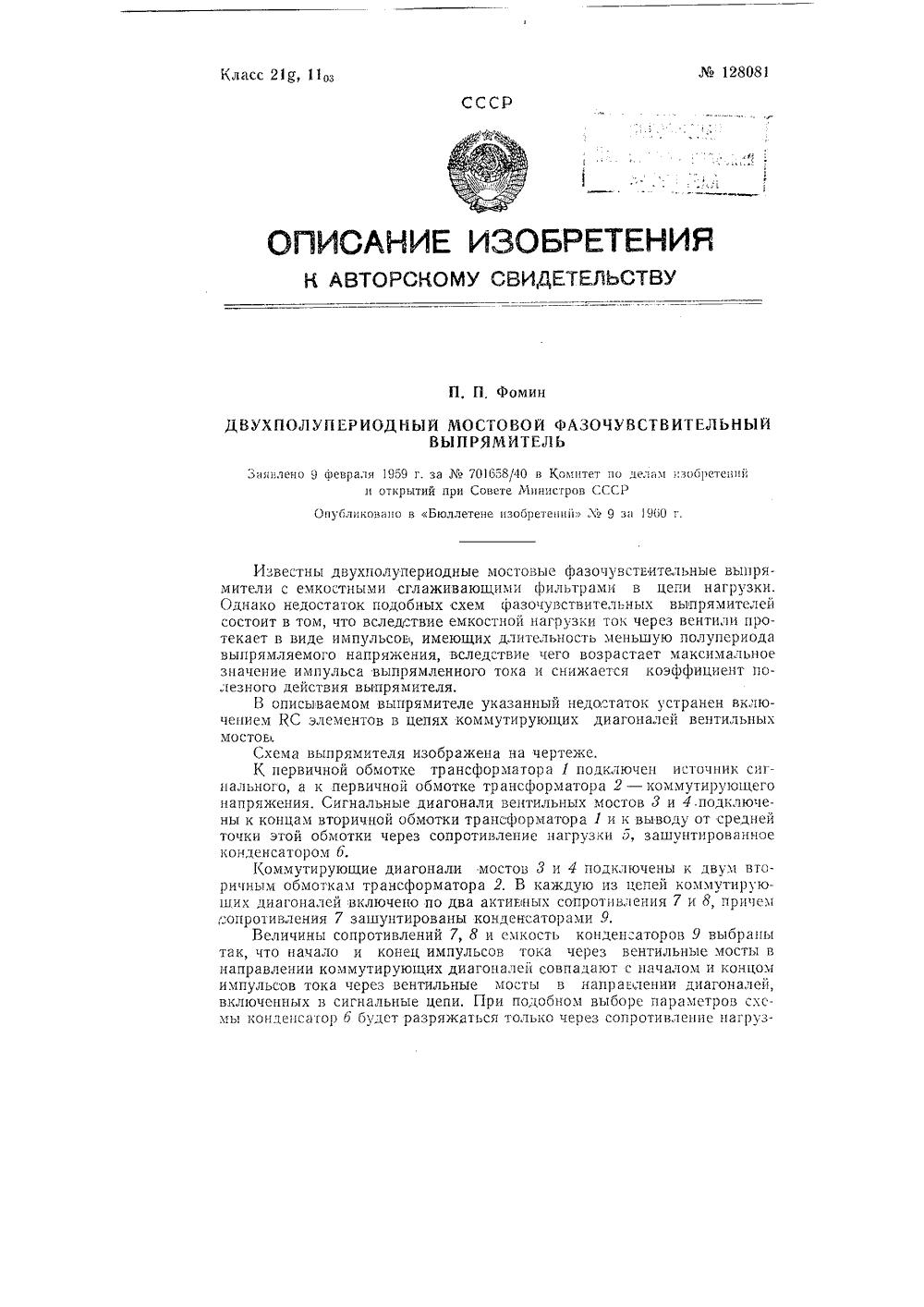 Костюм грузина своими руками фото 454