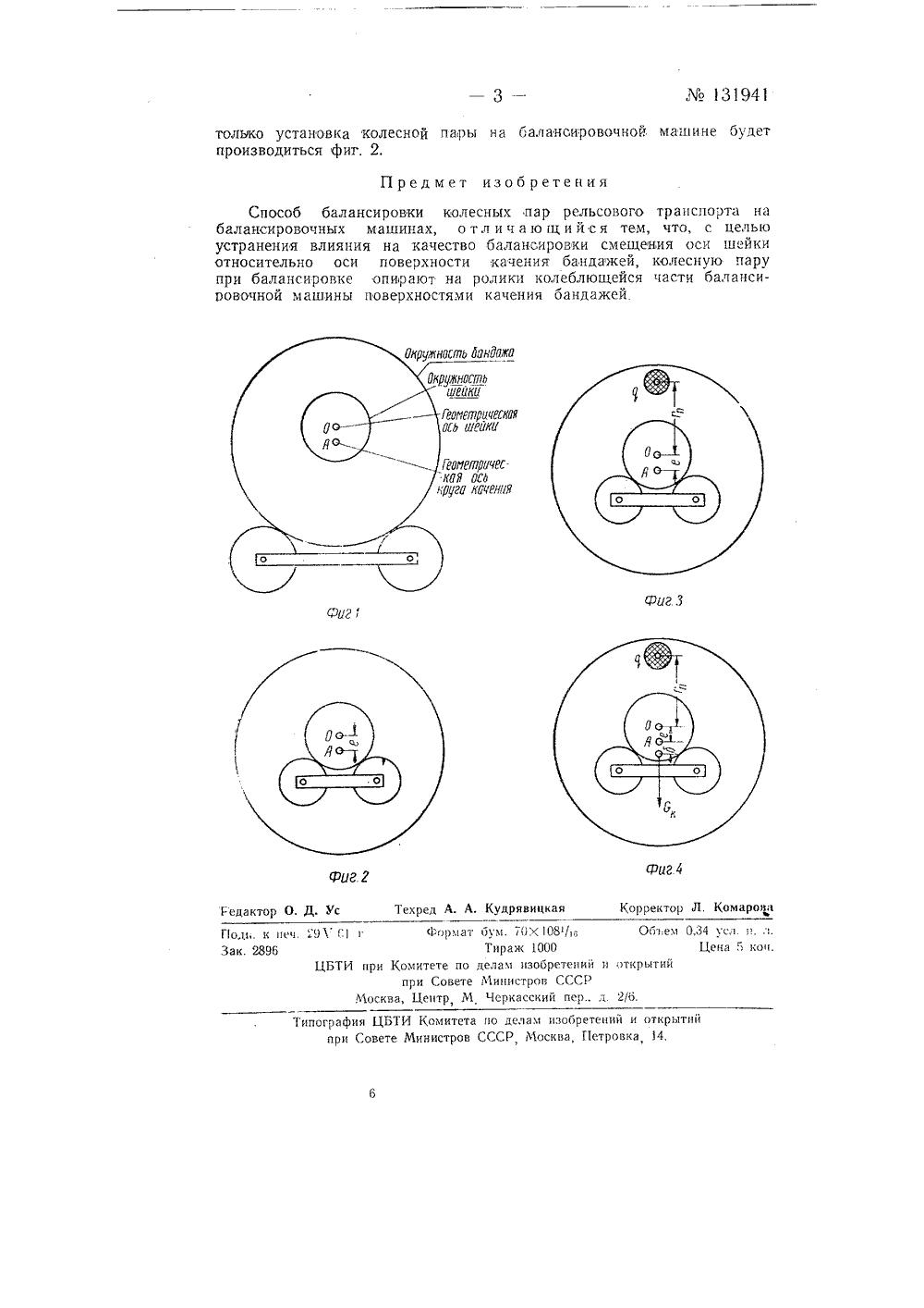 схема-описание колесной пары