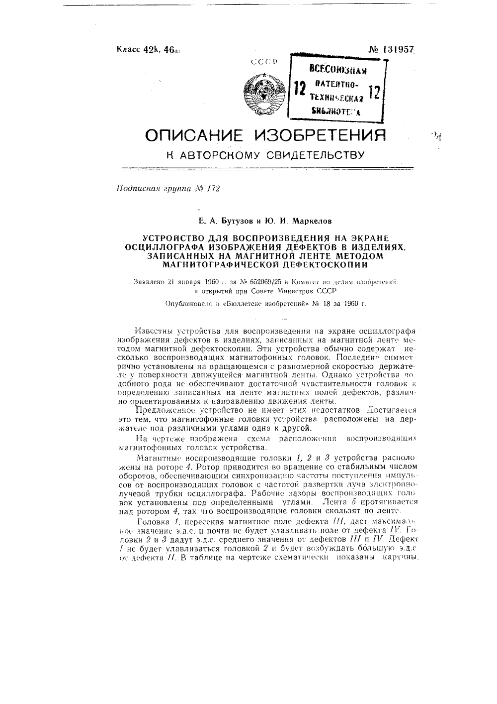 блок схема осциллографа фп-33