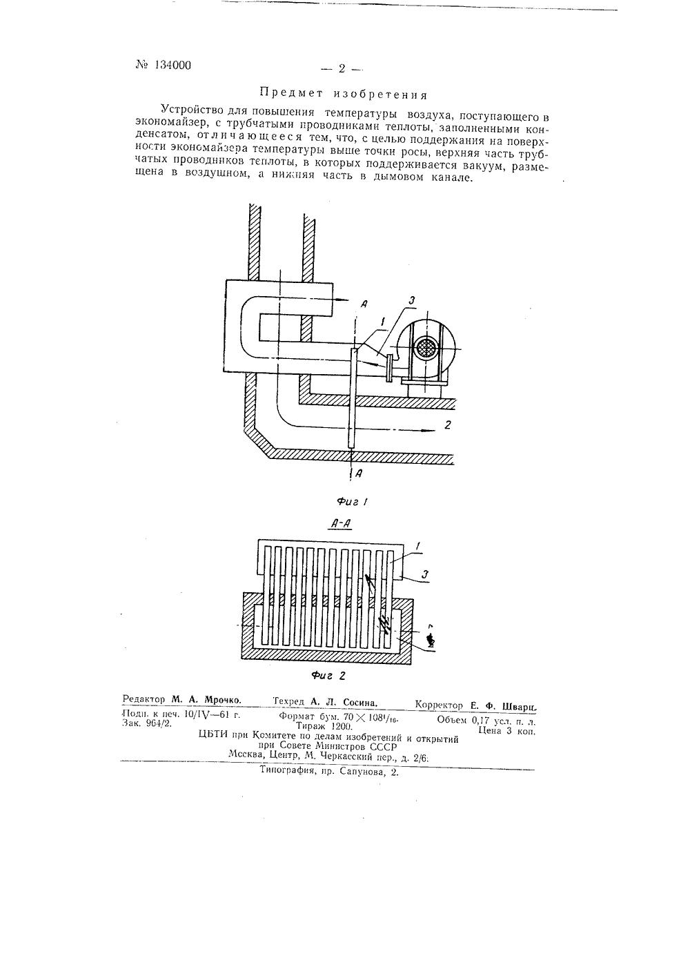 схема теплового насоса с экономайзером