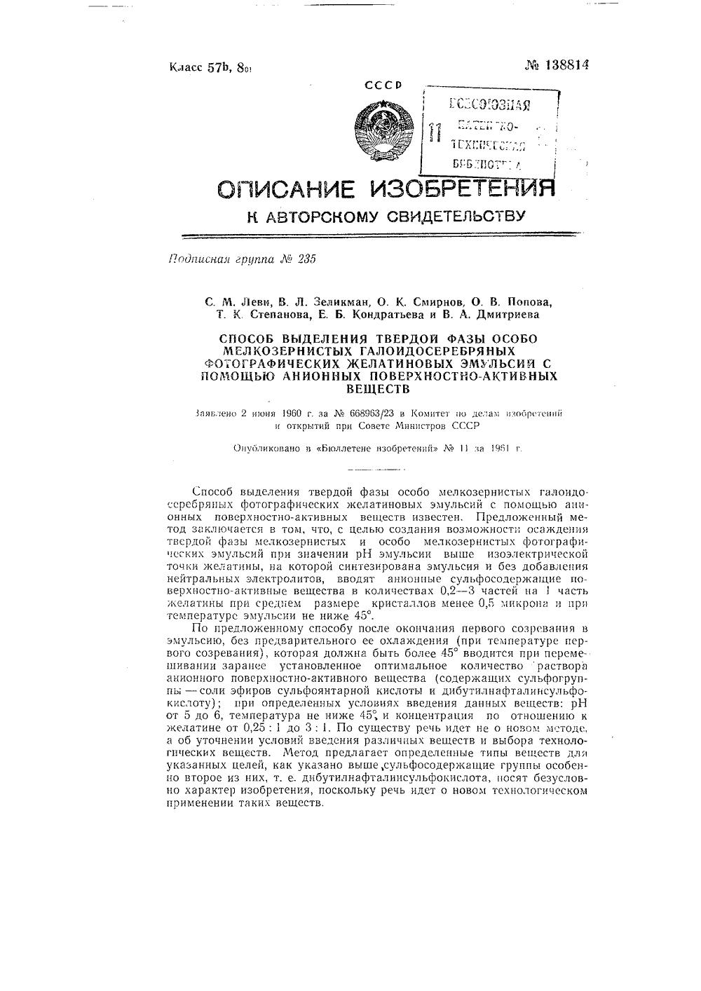 осаждение фотографической эмульсии советском союзе для