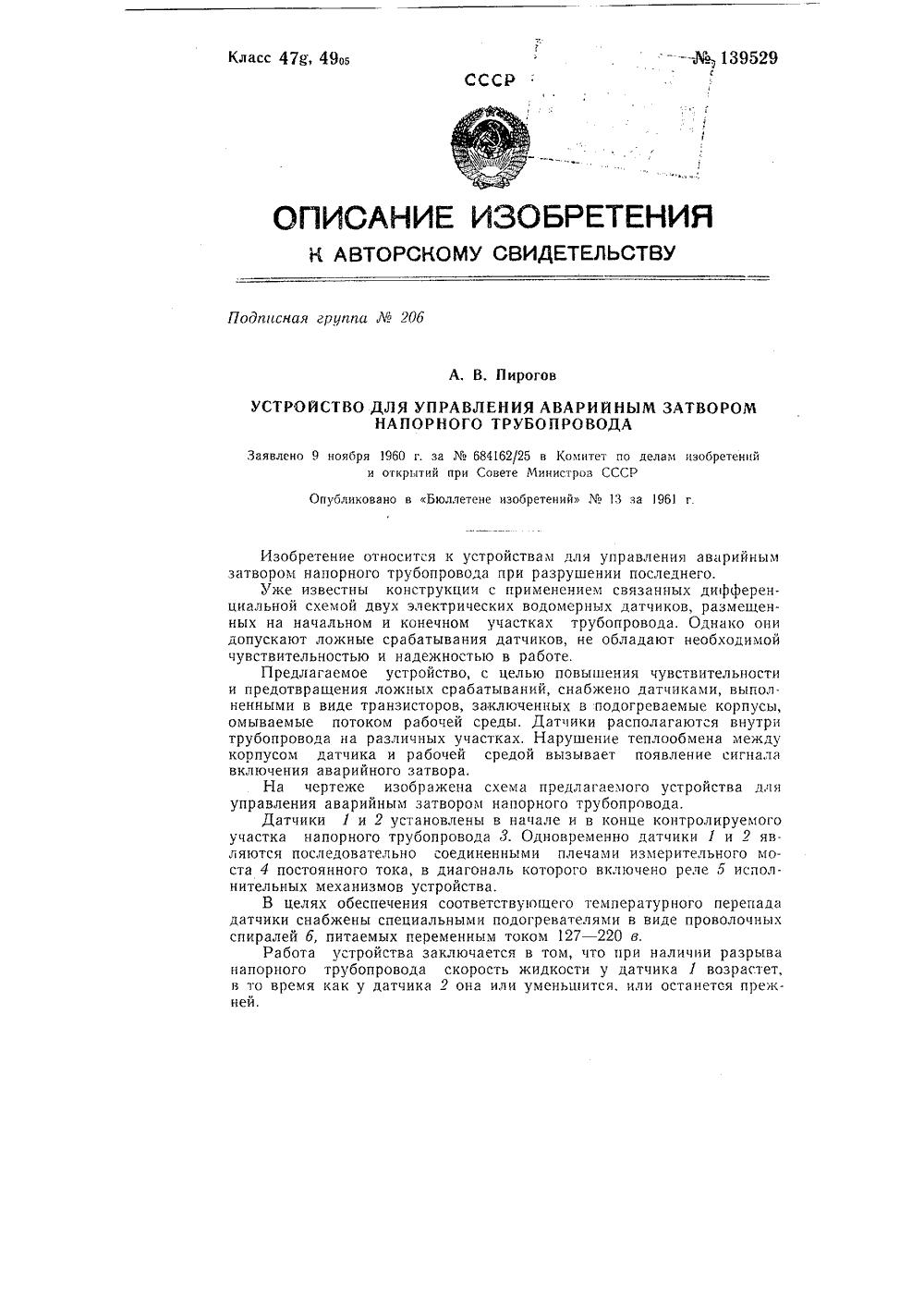 схема октан корректора эк-1