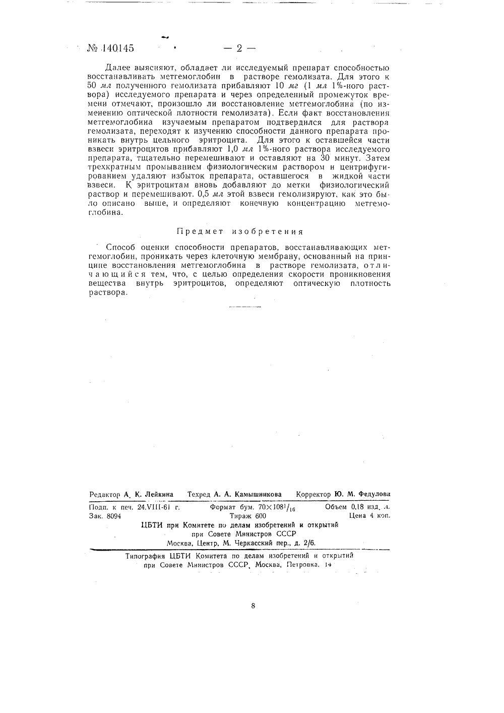 Метгемоглобин