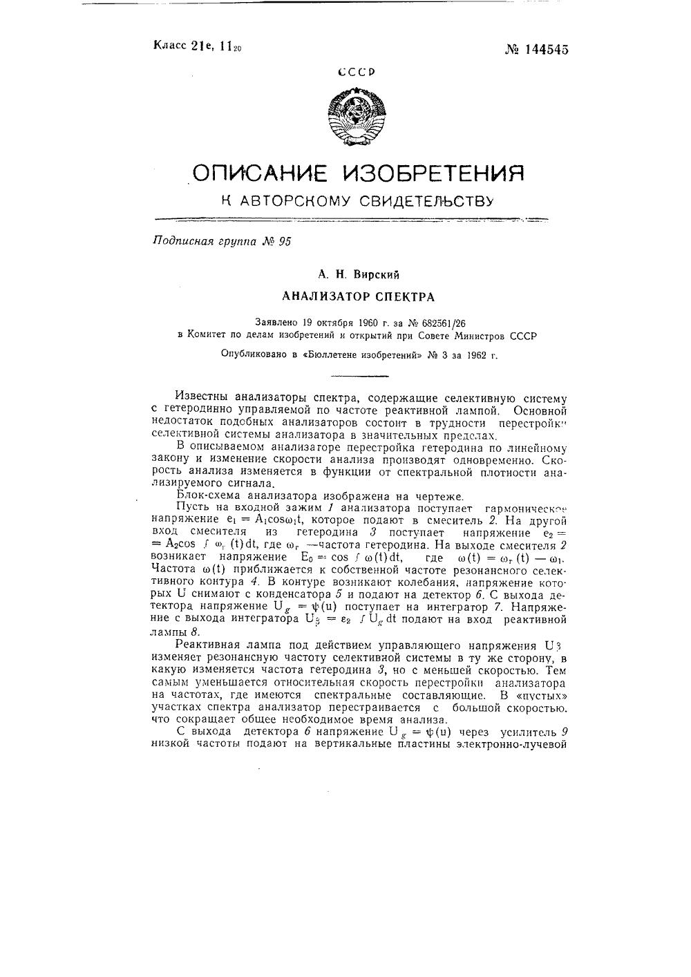 схема 9 полосного анализатора спектра