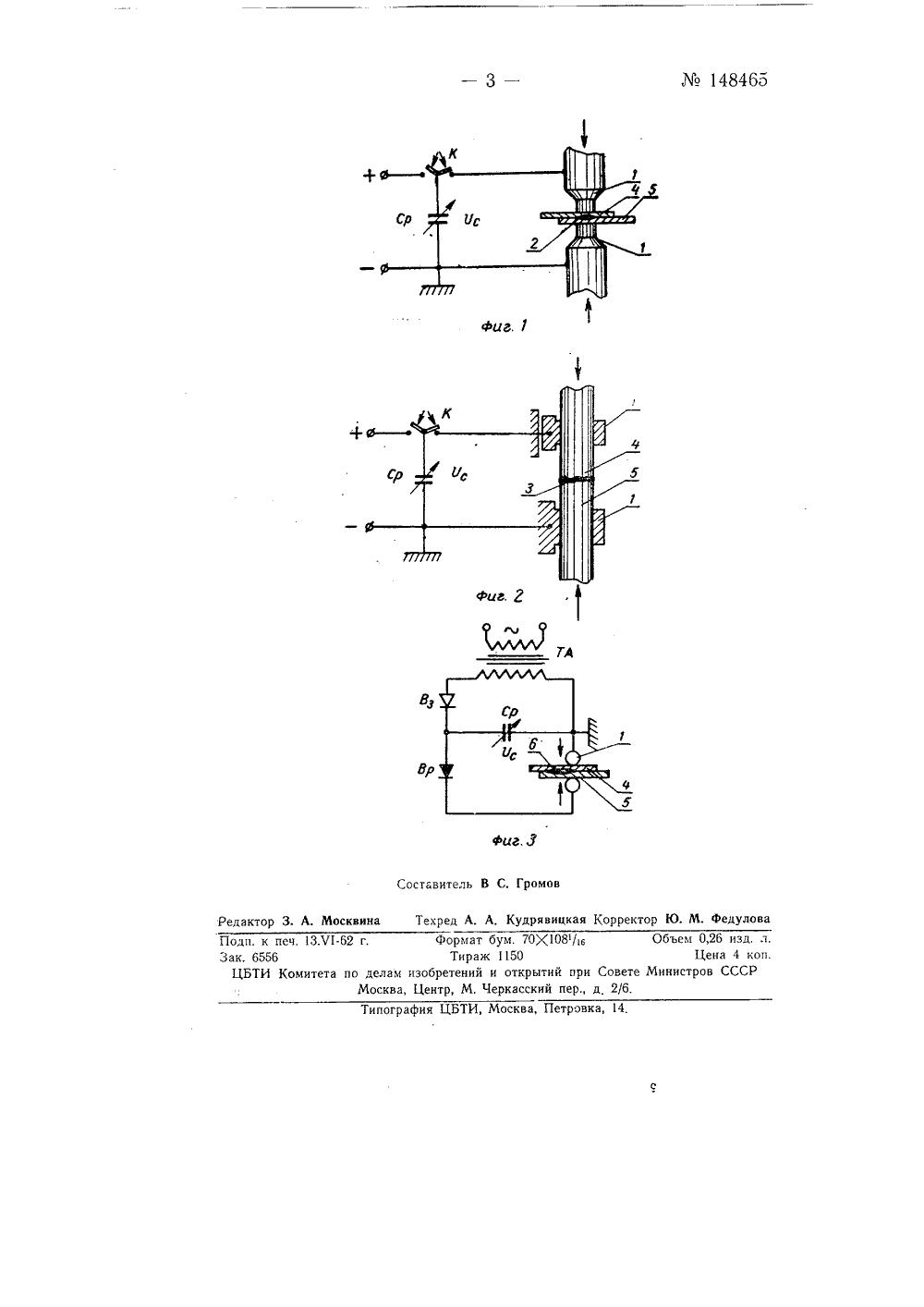 принципиальная схема шовной контактной сварки