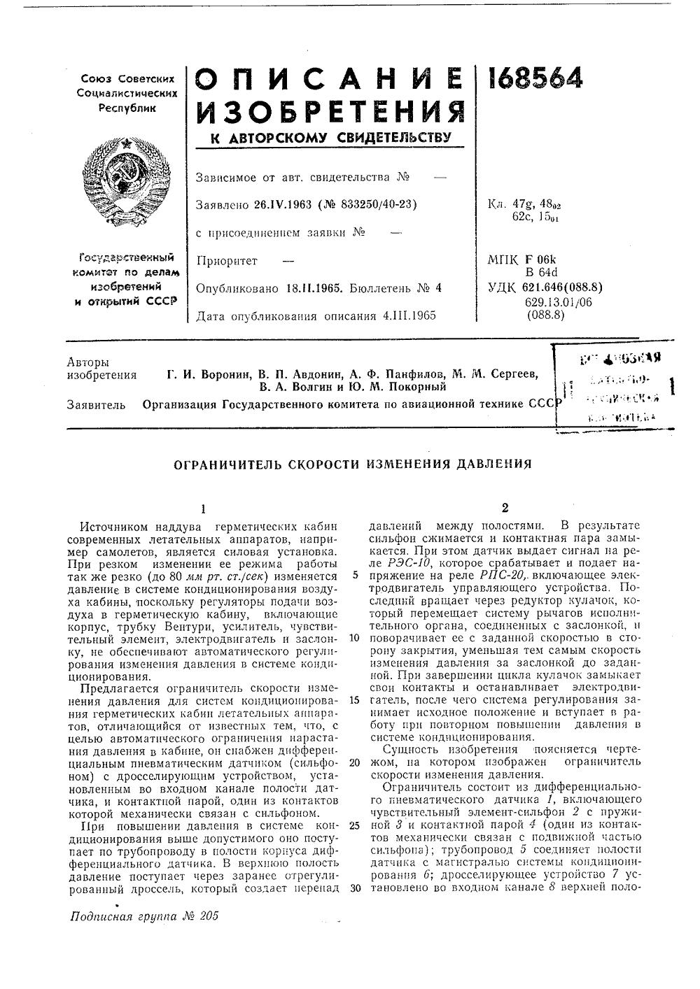 терморегулятор трх-1 схема