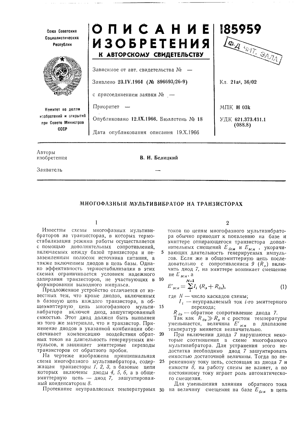 мультивибратор схема номиналы