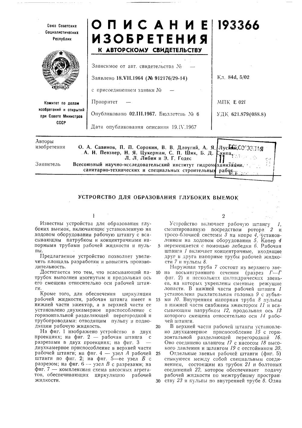 Экскавация; перемещение грунта — E02F — МПК — Страница 40