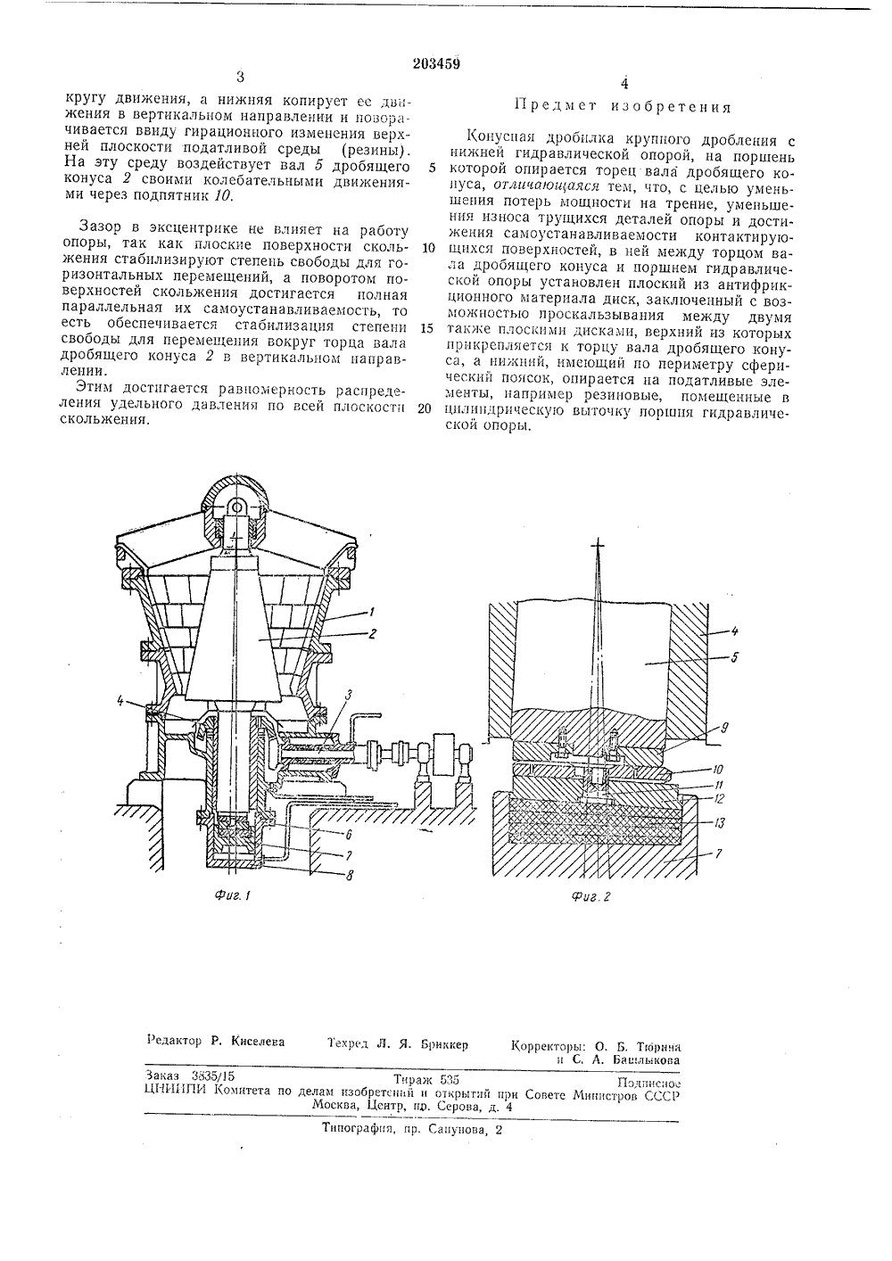Схема конусной дробилки крупного дробления
