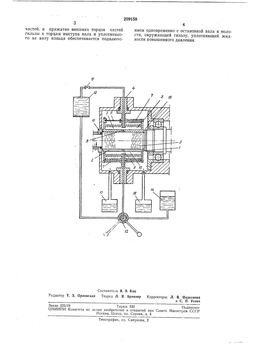 Уплотнения теплообменника КС 19 Серов расчет сырьевого теплообменника