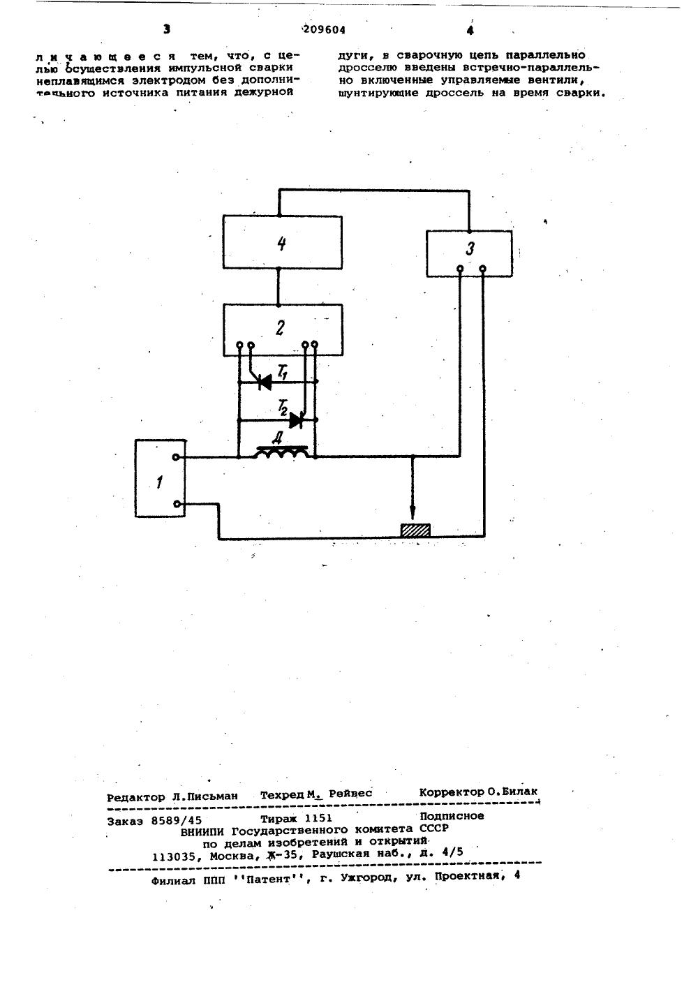 Схема импульсной дуговой сварки