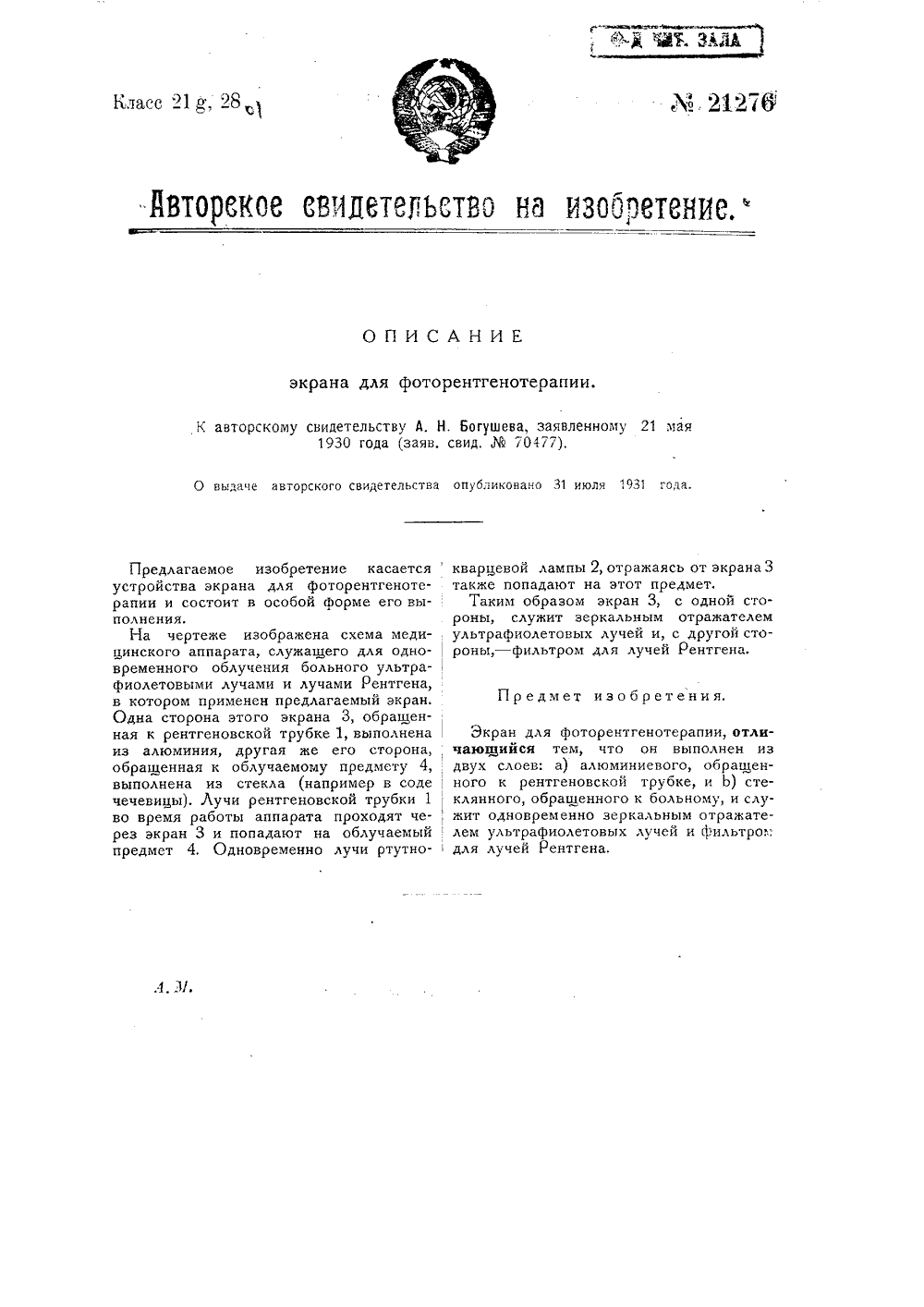 Рентгенофлюорография