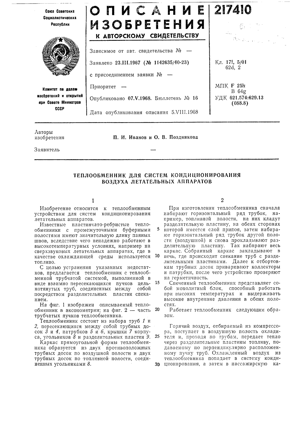 Уплотнения теплообменника КС 17 Шадринск Уплотнения теплообменника APV N35 DH Архангельск