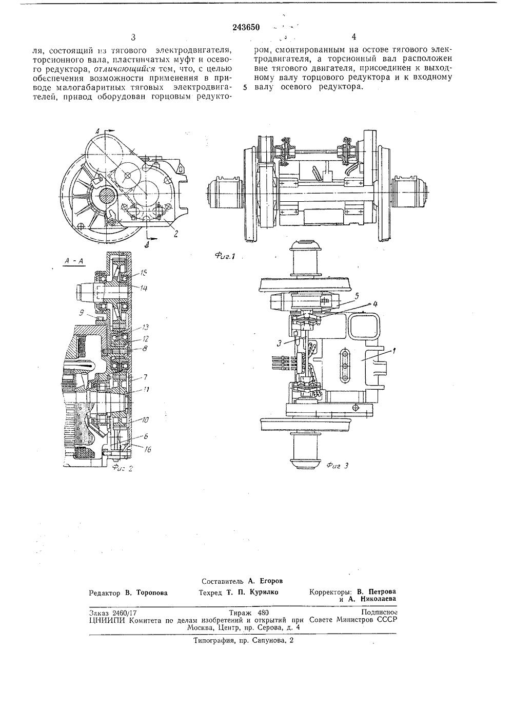 опорно-рамного подвешивания тягового двигателя на эл.поезде
