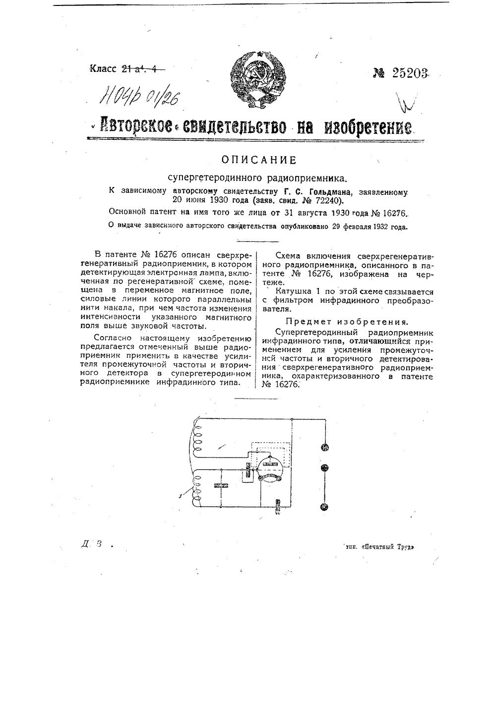 структурная схема примника супергетеродинного типа