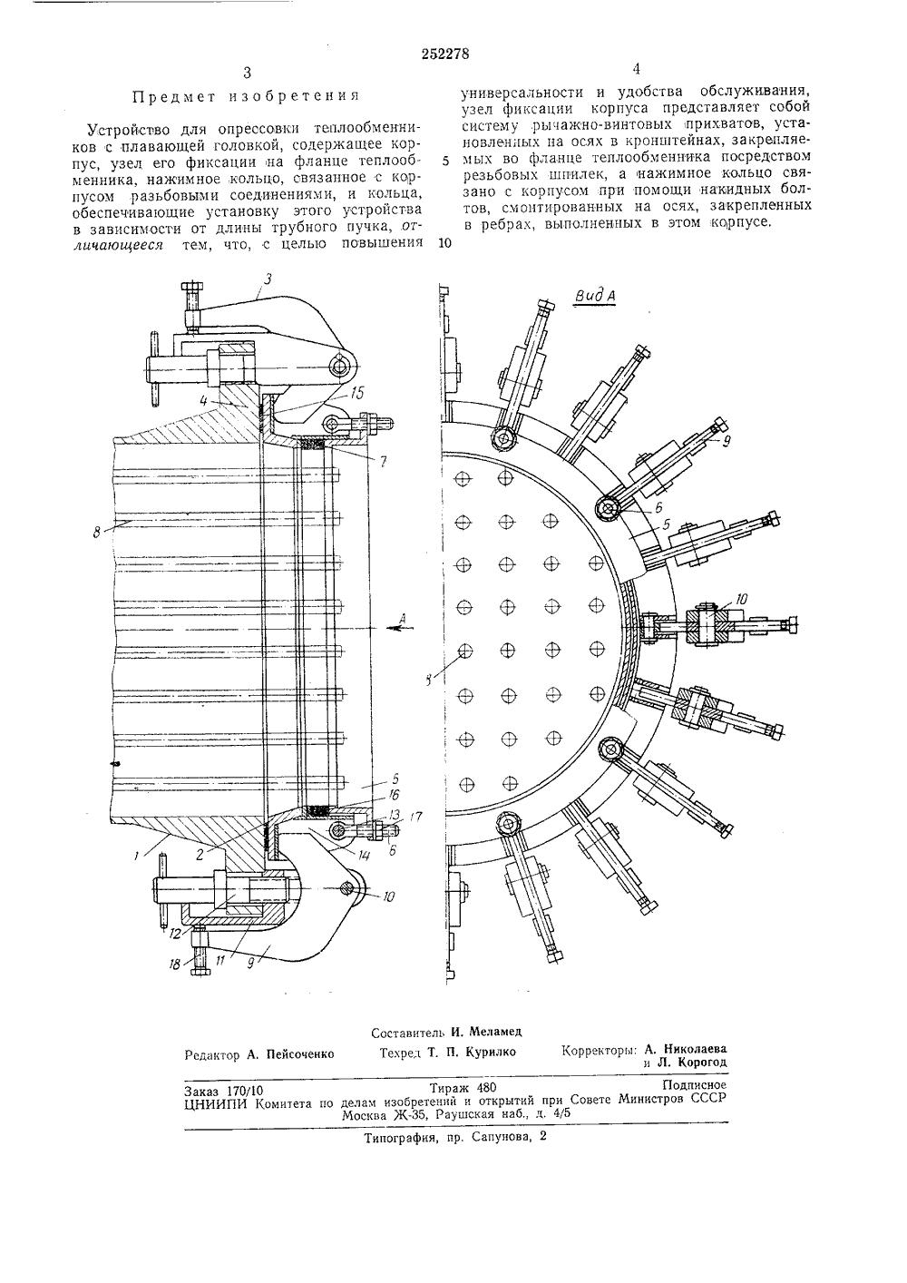 Как производят опрессовку теплообменников теплообменник 800тнв-2.5-м8