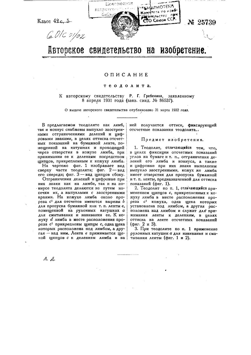 описание теодолит тео 20в инструкция