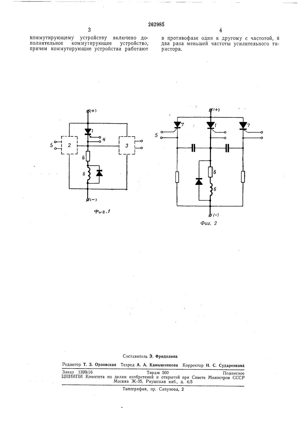Усилитель тиристорный схема