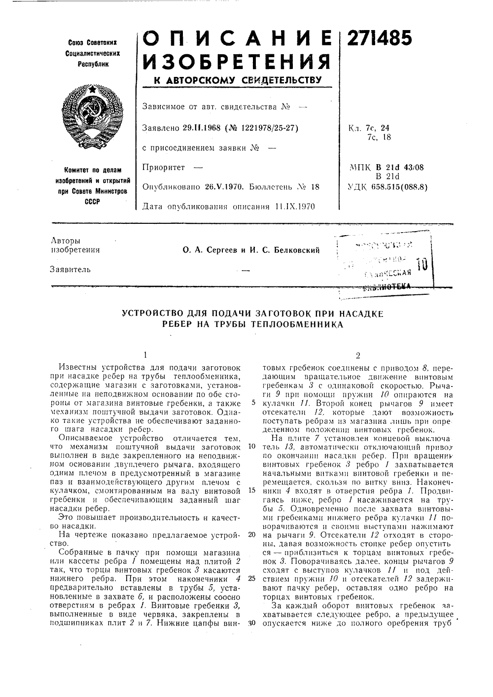 Паяный теплообменник-испаритель Машимпэкс (GEA) NP 5AE Воткинск