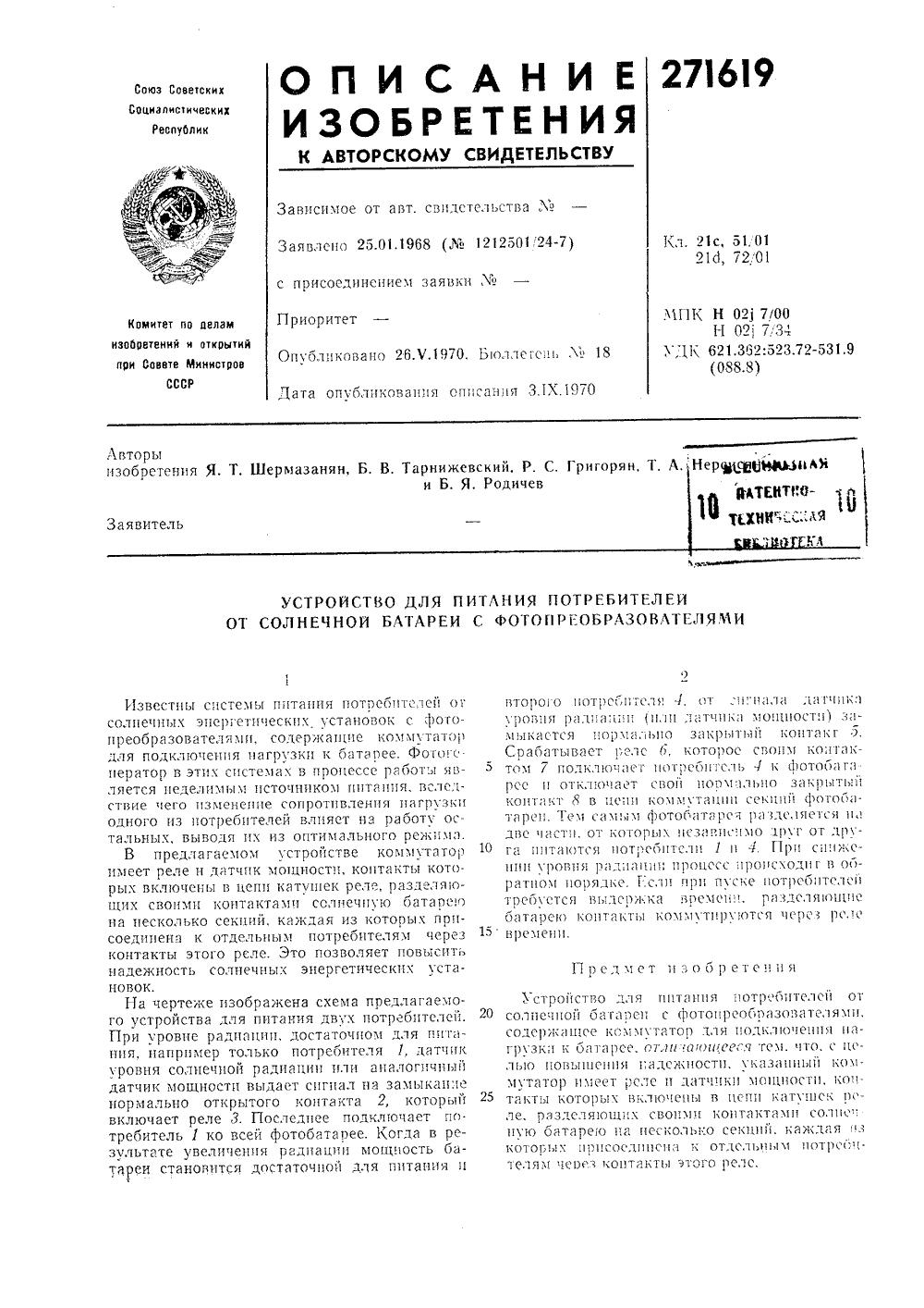 схема подключения апн 11/2 на 220