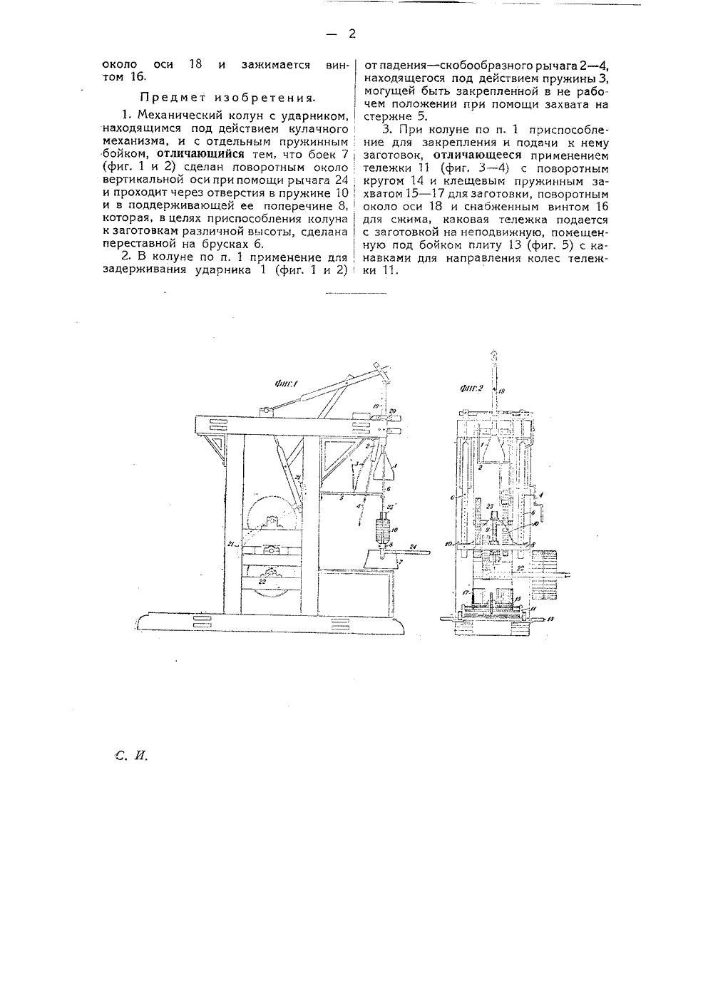 Механический пружинный колун  чертежи 49