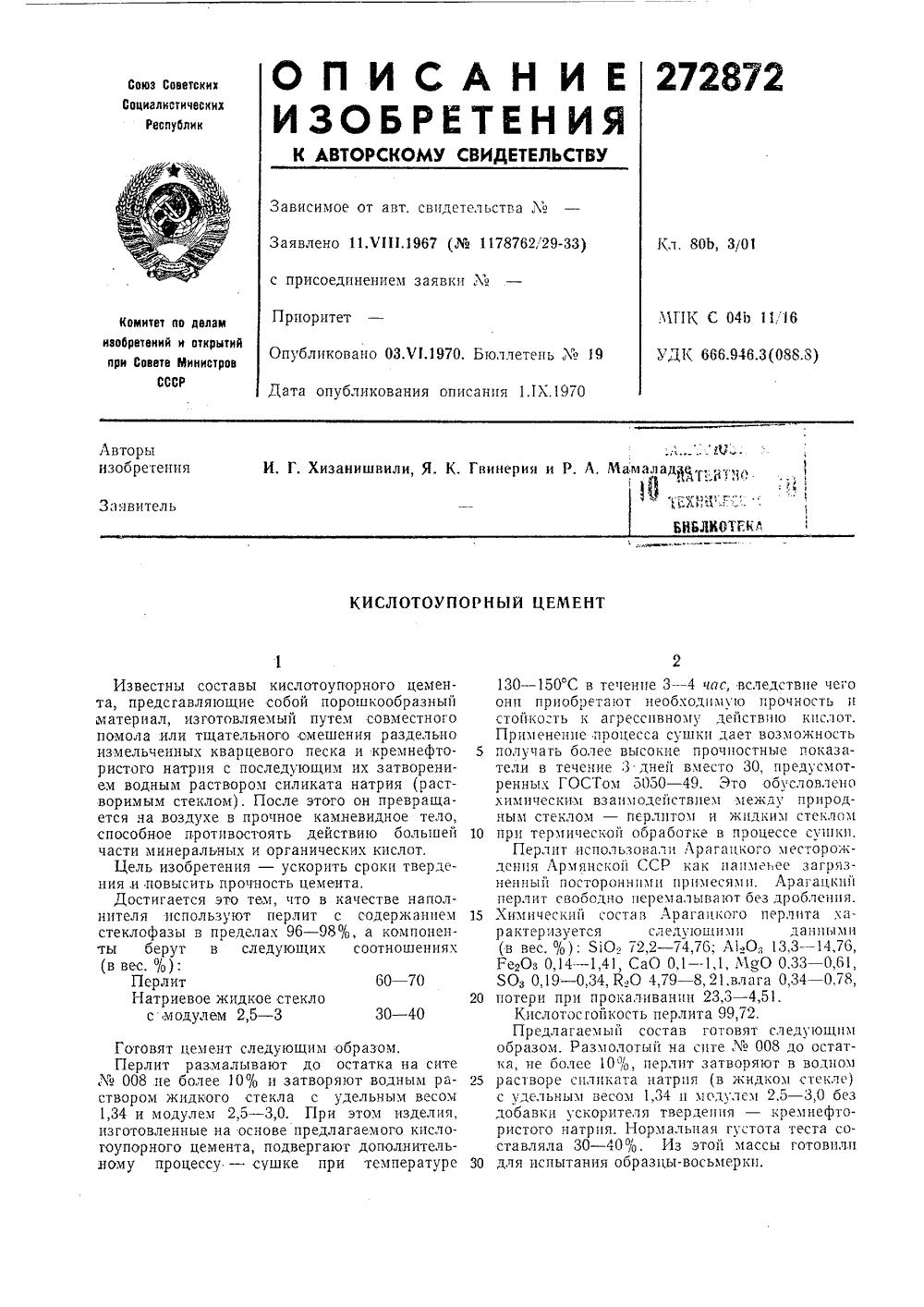 Цемент кислотоупорный кварцевый кремнефтористый гост 5050 49
