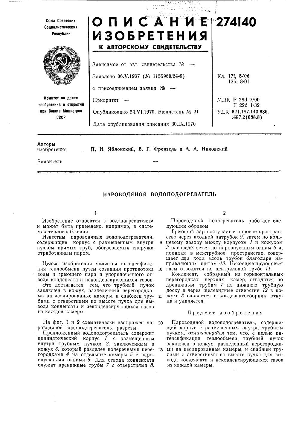 Пароводяной теплообменник производство ссср 1970 прокладки теплообменника опель астра h цена