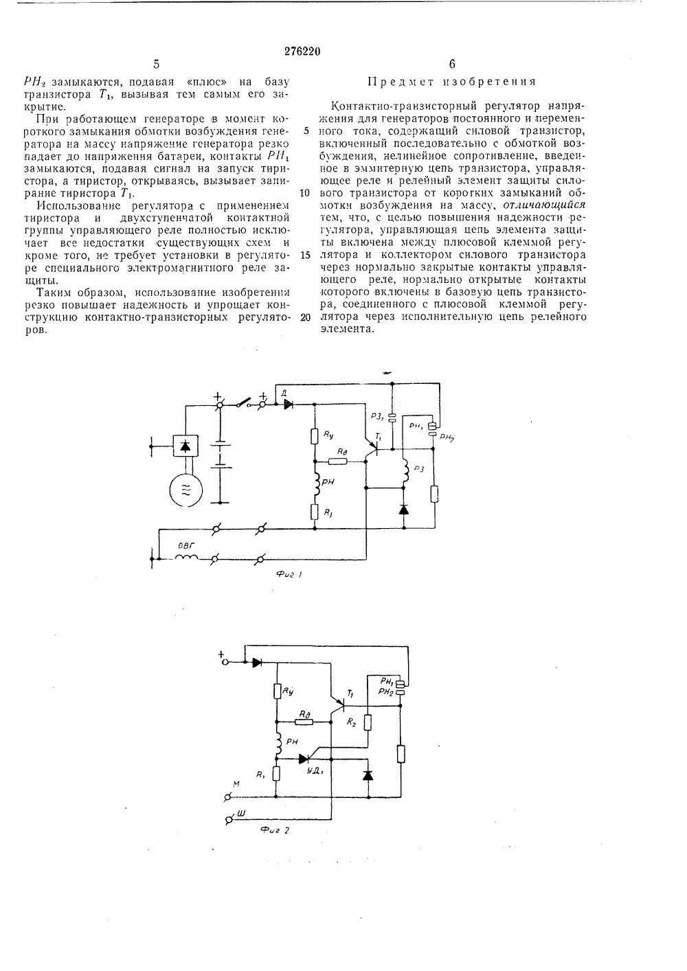 Контактно транзисторный регулятор напряжения схема