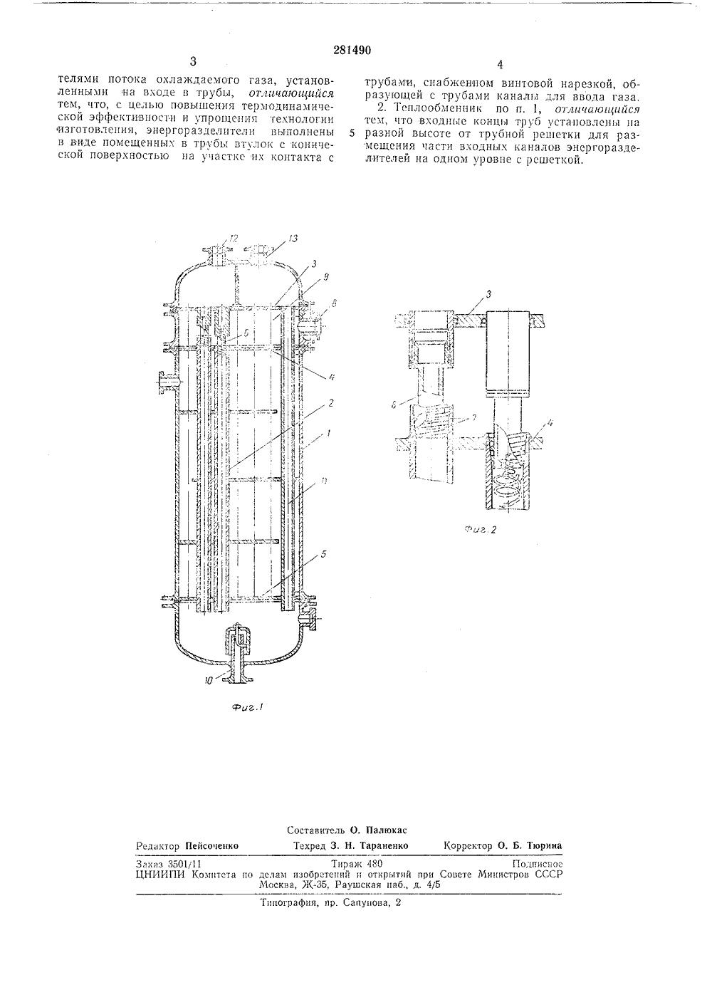 Кожухотрубчатый теплообменник охлажде пластинчатый теплообменник гвс ремонт