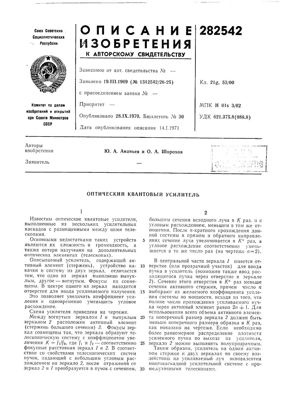 Номер патента: 269127. валков. муфты при помощи пневмоцилиндра 9 она расцеп