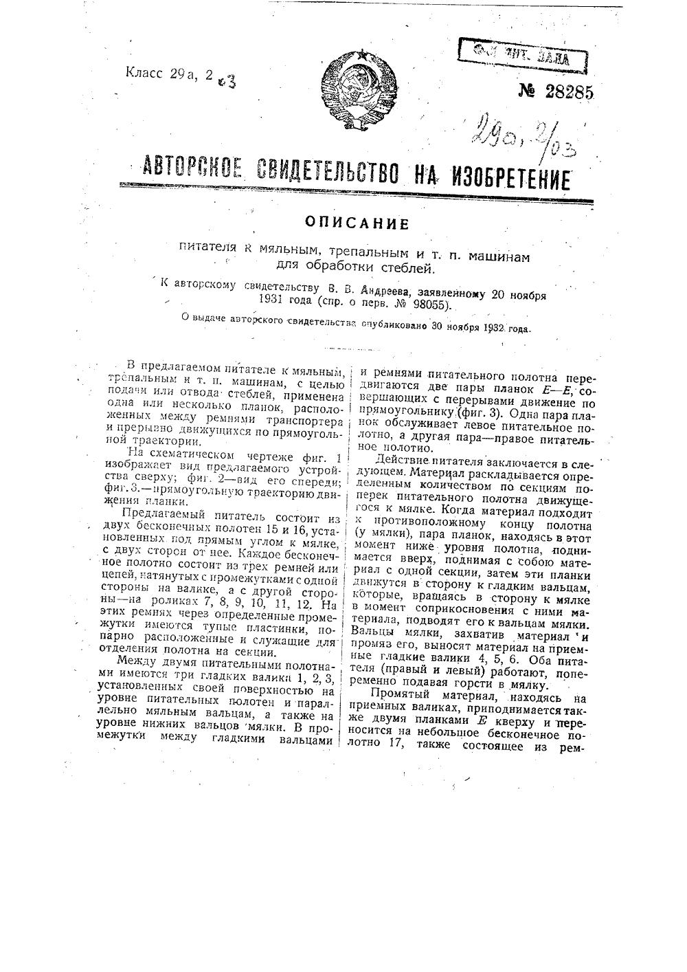 Шлюзовый питатель в Алатырь щековая дробилка купить в Краснокамск