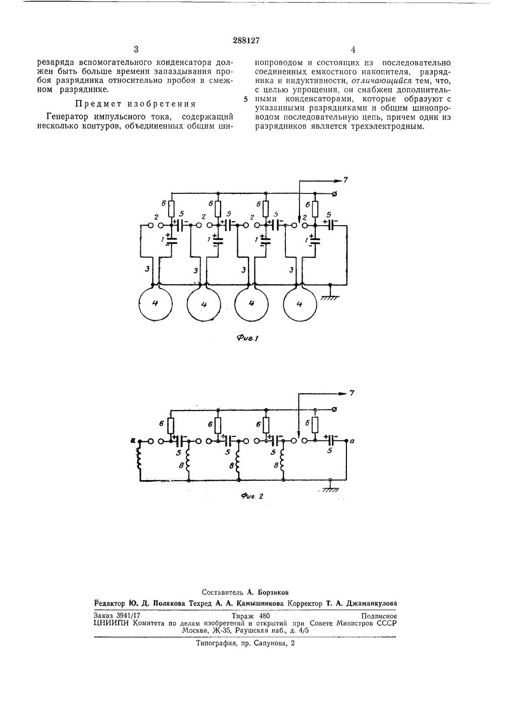 Импульсный генератор тока схема