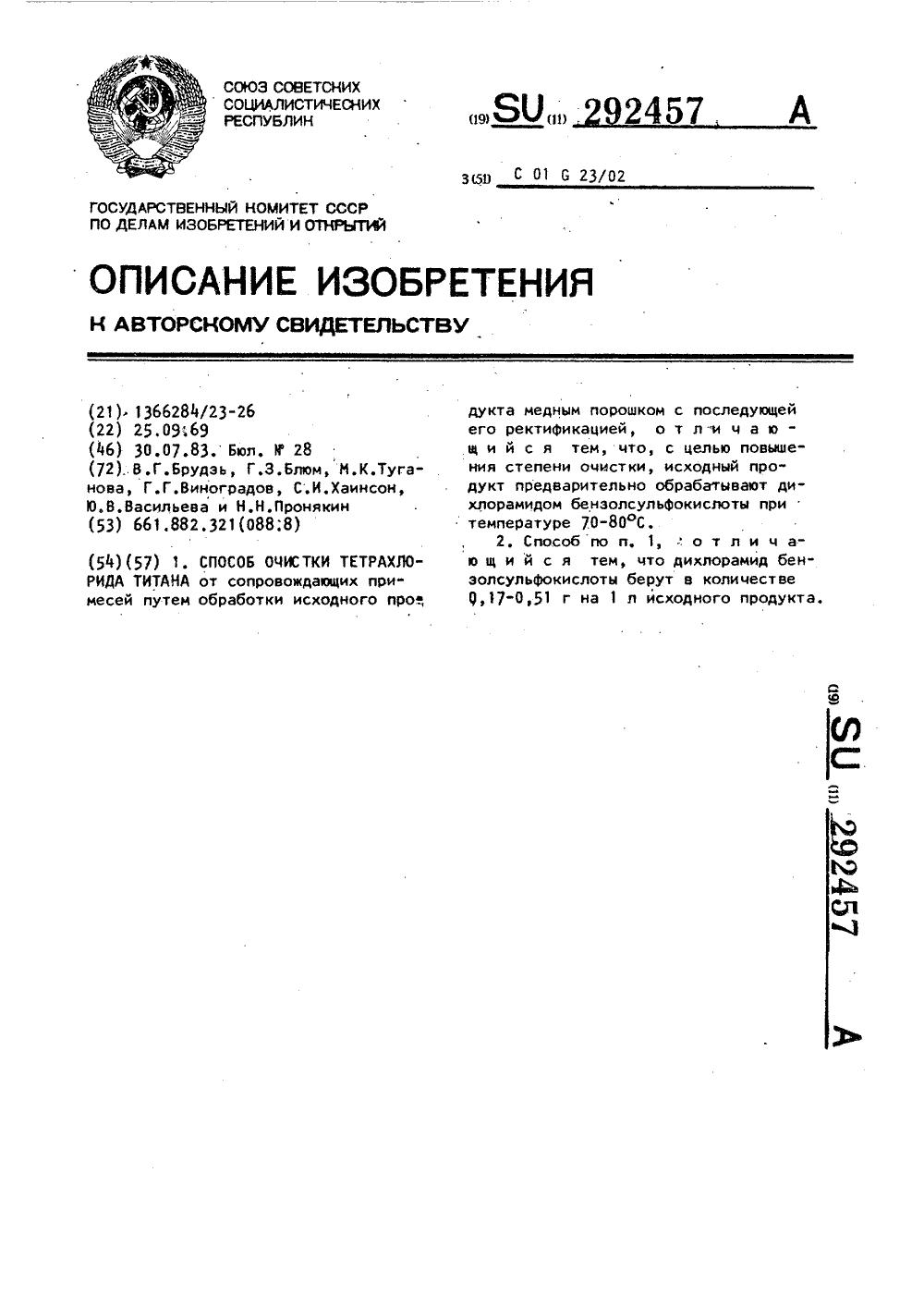 Очистка тетрахлорида титана