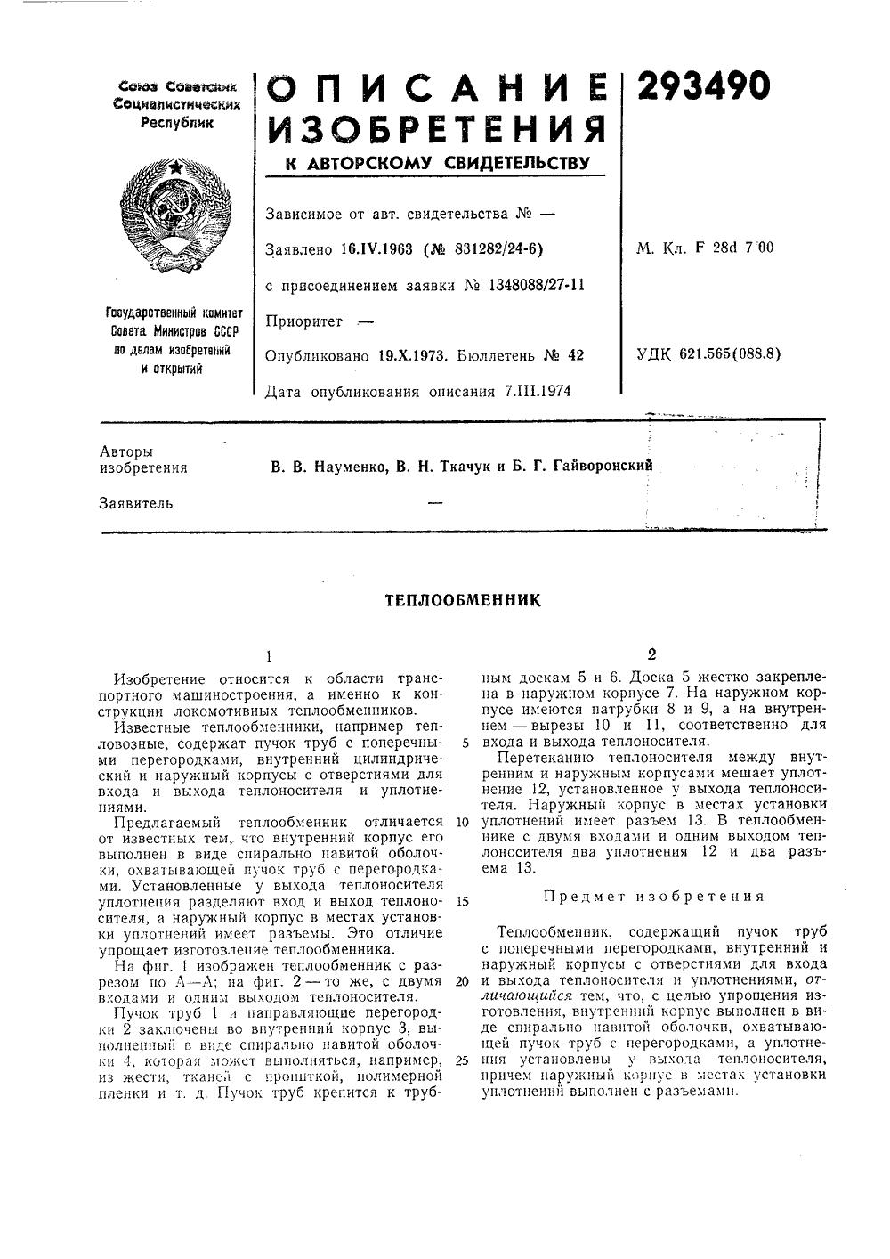 Уплотнения теплообменника КС 17 Шадринск Кожухотрубный теплообменник Alfa Laval Cetecoil 850-H Гатчина